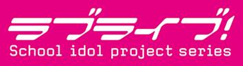 ラブライブ!Official Web Site